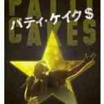 iTunes Storeの「今週の映画」、「パティ・ケイク$ (字幕/吹替)」レンタル特別価格100円