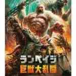 iTunes Storeの「今週の映画」は、「ランペイジ 巨獣大乱闘 (字幕/吹替)」レンタル特別価格100円