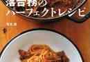 【Kindle本セール】【300円均一】秋のレシピ本祭り(11/14まで)