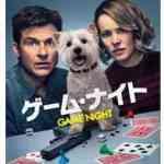 iTunes Storeの「今週の映画」(2019年11月20日〜)、「ゲーム・ナイト (字幕版)」レンタル特別価格100円