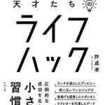 本日(2020年1月25日)のKindle日替わりセール、「1日ごとに差が開く 天才たちのライフハック」ほか計3冊