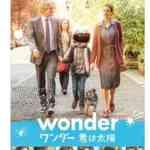 iTunes Storeの「今週の映画」、「ワンダー 君は太陽 (字幕/吹替)」レンタル特別価格102円