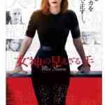 iTunes Storeの「今週の映画」(2020年3月4日〜)、「女神の見えざる手 (字幕/吹替)」レンタル特別価格102円