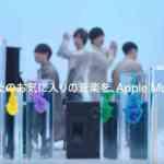 Apple、Official髭男dismが出演するPR動画「Apple Music – あなたのお気に入りの音楽を、Apple Musicで」をYouTubeで公開!