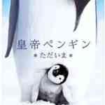 iTunes Storeの「今週の映画」(2020年4月22日〜)、「皇帝ペンギン ただいま (字幕/吹替)」レンタル特別価格102円