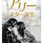 iTunes Storeの「今週の映画」(令和2年4月15日〜)、「アリー/ スター誕生 (字幕/吹替)」レンタル特別価格102円