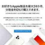 Apple、「24回払い分割金利0%キャンペーン」を6月30日(火)まで延長!