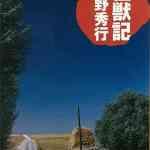 本日(2020年6月23日)のKindle日替わりセール、「怪獣記 (講談社文庫) Kindle版」ほか計3冊