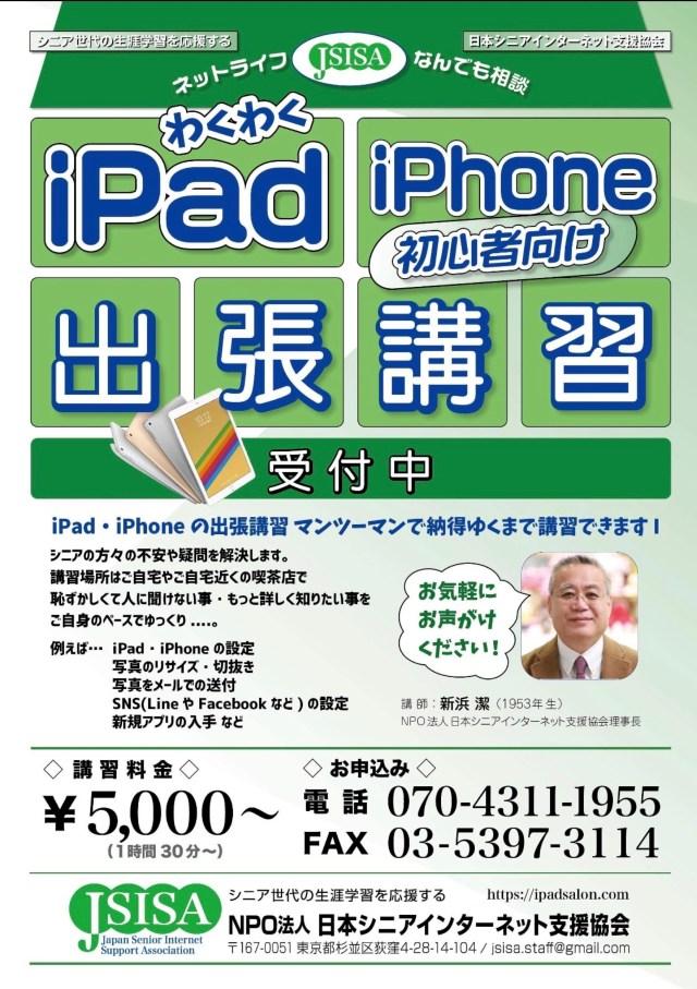iPad・iPhone出張講習会を行います。