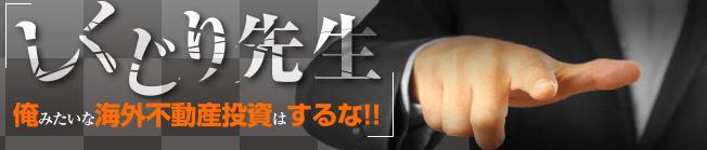 【ブログ】俺みたいな不動産投資はするな!(2016/9/2)