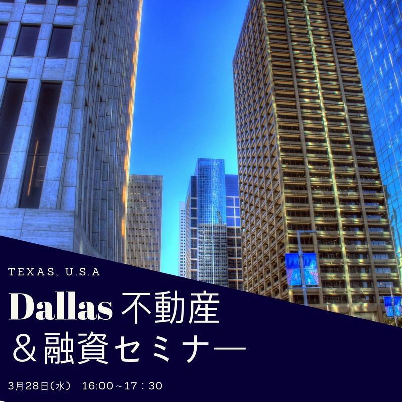 3/28 融資利用でテキサス不動産購入セミナー@東京