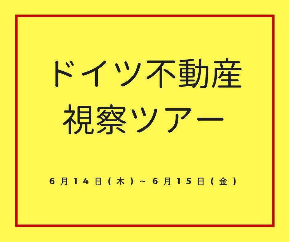 6/14~15 ドイツ不動産視察ツアー