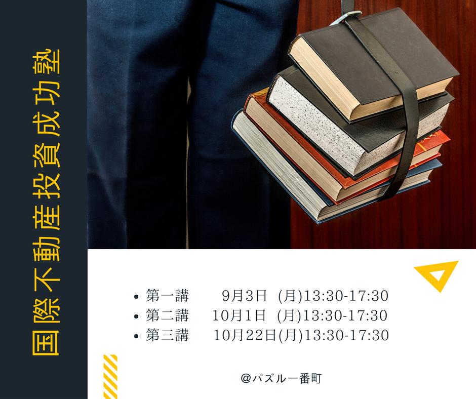 【国際不動産投資塾】開催日決定のお知らせ