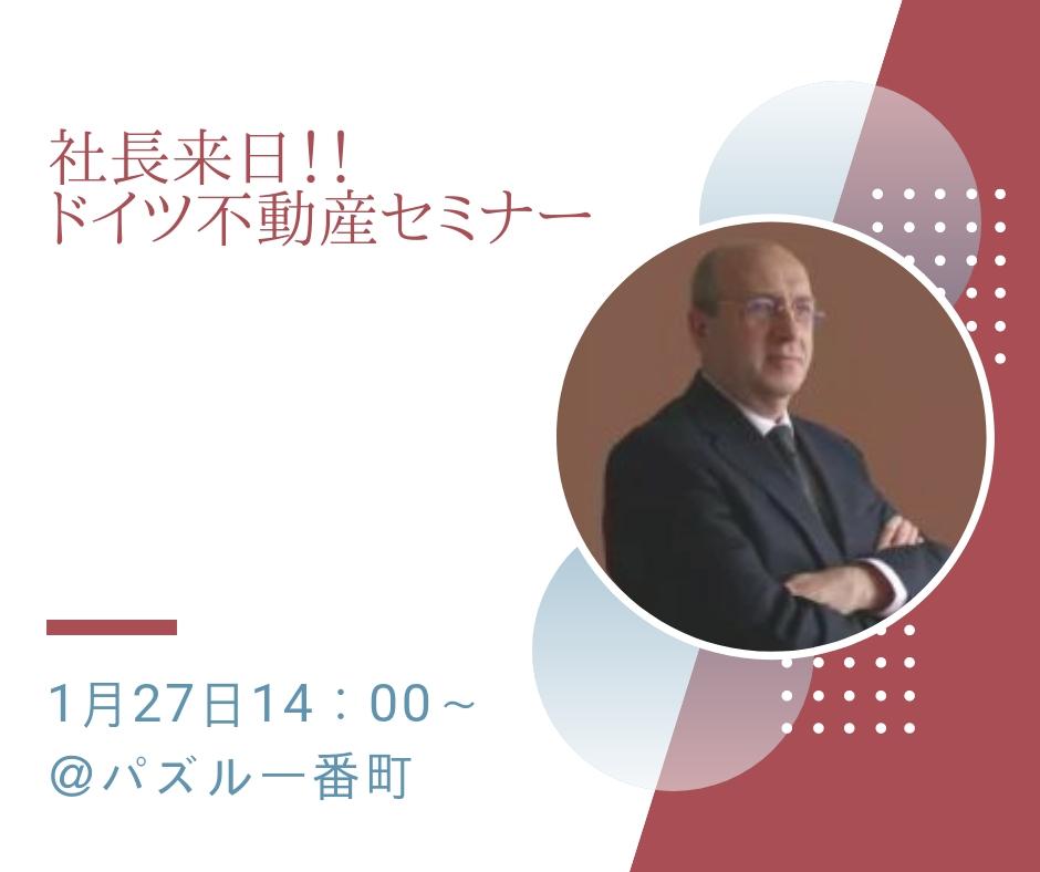 2019/1/27 社長来日記念!ドイツ不動産セミナー@東京