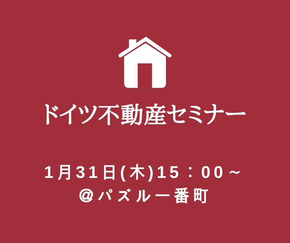 2019/1/31 ドイツ不動産セミナー@東京