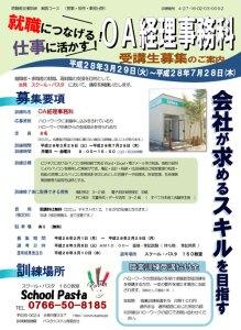 leaflet_shien_OA_H28_3