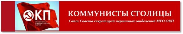 Коммунисты столицы