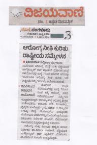 Vijayavani - pre-event coverage