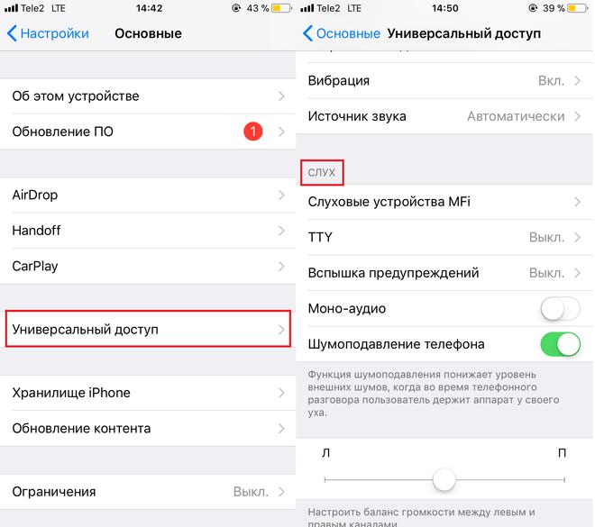 Πώς να ενεργοποιήσετε / απενεργοποιήσετε το φλας όταν καλείτε το iPhone - Βήμα 3.4
