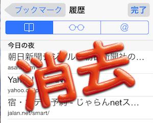 iPhoneのSafariでサイト閲覧履歴を消去する時に注意すべき事!