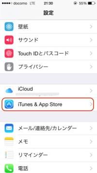 設定画面 iTunes