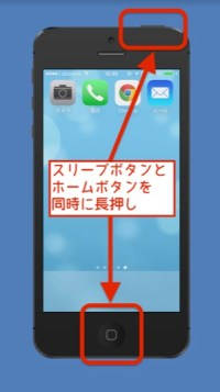 iPhone 強制リセット