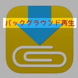 iPhone、Clipboxでバックグラウンドで連続再生する方法