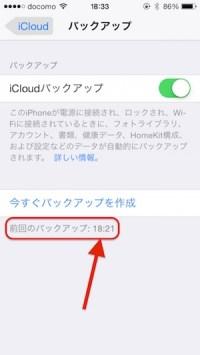 設定画面 iCloud 前回のバックアップ