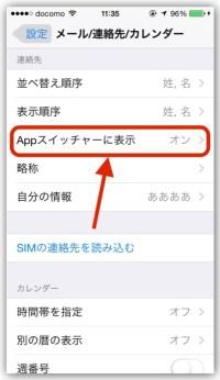 設定アプリ メール/連絡先/カレンダー Appスイッチャーに表示