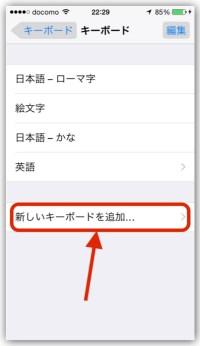 設定アプリ 新しいキーボードを追加