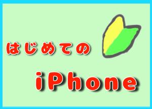 iPhone、新着メールやアプリからの通知機能の種類