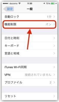 設定アプリ 機能制限タップ