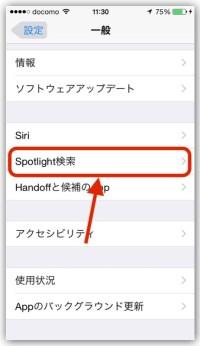 設定アプリ 一般 Spotlight検索