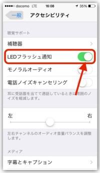 設定アプリ LEDフラッシュ通知
