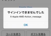 サインインできませんでした X-Apple-AMD-Action_Message