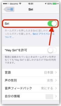 一般 Siri オン