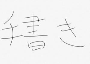 iPhoneの標準メモ帳アプリで手書きする方法【iOS9】