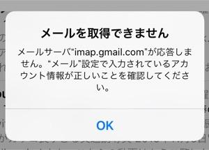 iPhone、メールを取得できませんと出た時の対処法 Gmail