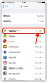 iPhone、Googleフォトの容量がいっぱいになった時の対処法