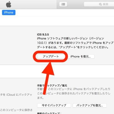 iTunes アップデート