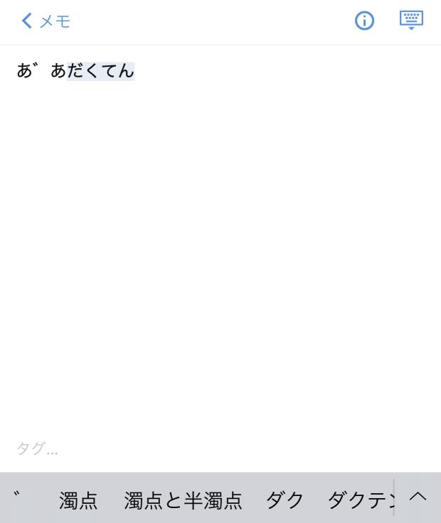 Ios a dakuten 04