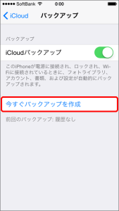 iPhone_01_backup07