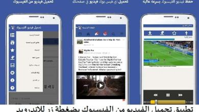 تحميل الفيديو من الفيسبوك