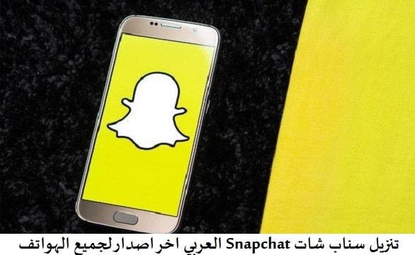 سناب شات Snapchat