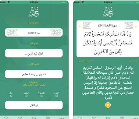 تطبيق نختم للمساعدة على قراءة القرآن وعدم هجره - للاندرويد ...