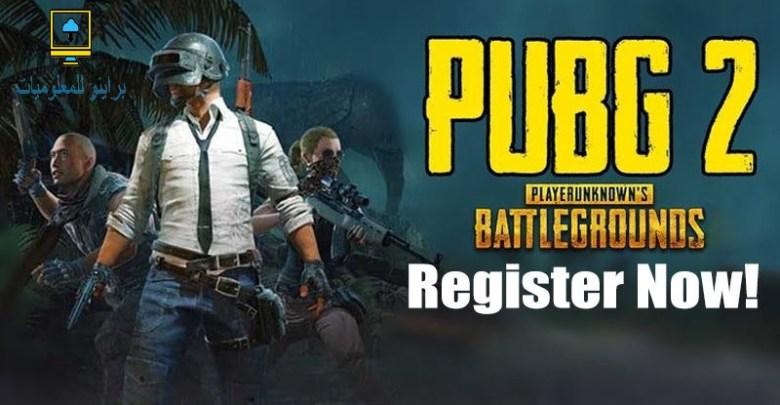 إصدار PUBG Mobile 2 قريبًا