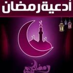 ramadan-doaa-150x150