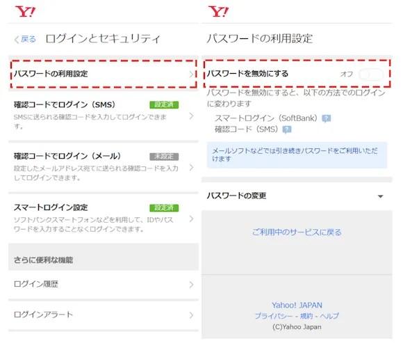 Yahoo! JAPAN パスワード無効化