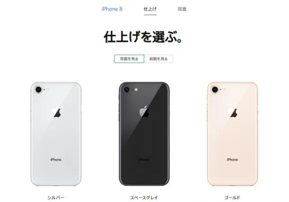 iphone8 plus モデル