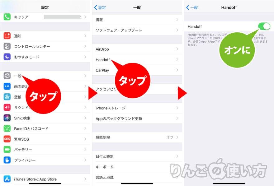 iPhone・iPadのHandoffをオンにする方法。ユニバーサルクリップボードの設定